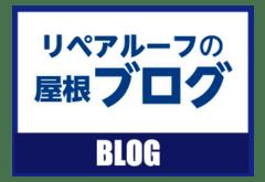リペアルーフの屋根ブログ