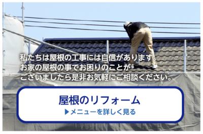屋根のリフォーム メニューを詳しく見る