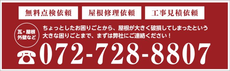 072-728-8807