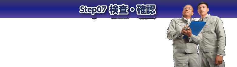 Step7 検査 確認